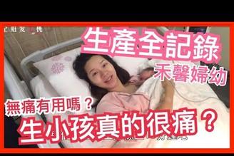 【生產全記錄】生小孩真的很痛嗎?打無痛有用嗎?台北最紅的禾馨婦幼診所生產全記錄!在這裡生小孩好嗎?