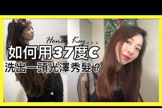 【護髮】如何用37度C洗出一頭柔順髮?受損髮質救星!Feat. Honey Key