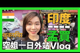 旅遊VLOG#29【印度篇】陪我去孟買亂晃的一天~空姐的一日外站Vlog