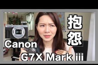 【3C科技篇】大抱怨Canon G7X Mark iii