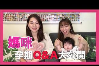 【育兒】我們都從少女變成媽咪了!孕期Q&A Feat.小小隻空姐維小妮