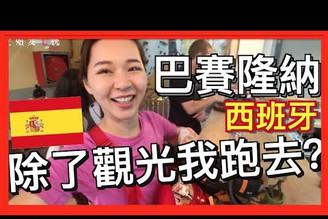 旅遊VLOG#30【西班牙篇】巴賽隆納除了觀光以外還可以去哪?空姐的一日外站Vlog