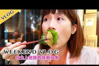 VLOG|行天宮還願|台北市高評價南洋料理|重口味市集|終於吃到壽司郎啦❤️