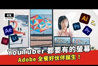 Adobe 奴必用!三款 Lenovo ThinkVision 顯示器開箱評測 ThinkVision M14 /P27u-10 /P32u-10、AdobeRGB、Photoshop 科技狗