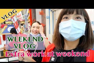 VLOG|讓我放棄回新加坡的新工作|台灣的Food Republic|在夜市的麻辣香鍋|家樂福日本週|週末加班日常