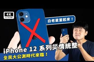 iPhone 12 系列災情驗證、缺點統整與延遲測試 開箱評測 5G 連線延遲、iOS 14.1、鏡頭入塵、外觀側鍵、全黃螢幕、拍照對比、DEVILCASE 惡魔防摔殼 科技狗