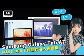 三星 Tab A7 最適合長輩的千元娛樂平板 開箱評測體驗 Samsung Galaxy Tab A7、Dolby Atmos、通話平板、安卓系統、影音娛樂 科技狗