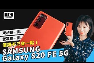 Samsung S20 FE 5G 開箱評測與 PTT 災情驗證、延遲測試 三星 S20 FE vs S20、Samsung Galaxy S20 FE、平價旗艦手機、螢幕規格對比、120Hz 科技狗