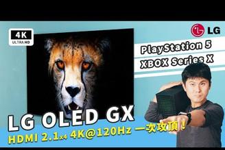 HDMI2.1 PS5/Xbox Series X 攻頂 LG OLED GX 開箱實測 WebOS、Dolby Vision、Dolby Atmos、ThinQ、電競 1ms、OLED CX 科技狗