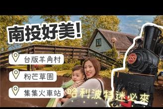 台灣也有羊角村!就在日月潭旁邊!南投真的太美了❤️