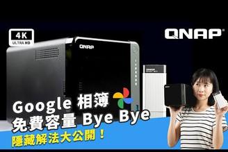 Google相簿解決方案!拒絕養套殺就靠NAS擴充 QNAP TS-453D設定教學專業工作流 4Bay容量、Nas開箱評測挑選全制霸、5GbE網卡、Thunderbolt3轉10GbE轉接器 科技狗