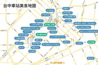 【台中美食地圖】台中火車站美食大集合!必吃店家、路線規劃全收錄