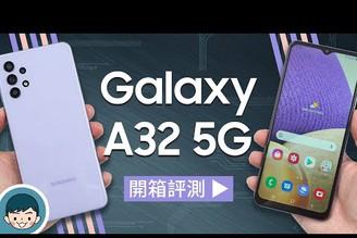 萬元有找的怪可愛豆豆機!Samsung Galaxy A32 5G 開箱評測 (#超A咖怪好玩、大螢幕、5000 mAh、4+1鏡頭、MTK天璣720、5G手機) | 評測#15【小翔 XIANG】