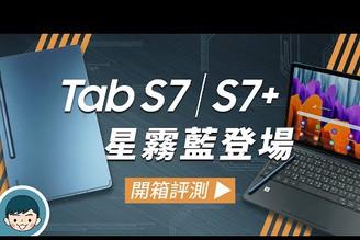 新色「星霧藍」登場!Samsung Galaxy Tab S7+ | S7+ 5G 開箱評測 (#筆電級平板、120Hz、高通S865+、5G、S Pen) | 評測#16【小翔 XIANG】