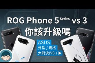 ASUS ROG Phone 5 / 5 Pro / 5 Ultimate vs ROG Phone 3 - 你該升級嗎? (電競手機、300Hz觸控採樣率、高通888、5G手機) 【#小翔大對決】