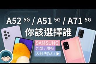 Samsung Galaxy A52 5G vs A51 5G / A71 5G - 你該選擇誰?(vs A72、120Hz螢幕、IP67防塵防水、4+1鏡頭、雙喇叭、高通S750G)【#小翔大對決】