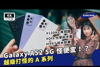 Galaxy A52 5G 開箱評測 優缺點 評價 OIS 規格、120Hz螢幕、PTT 高 CP 性價比、Samsung中階機、三星Galaxy A52 review/unboxing 科技狗