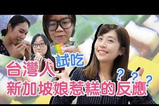 台灣同事第一次試吃新加坡娘惹糕!直呼像豬血糕?!