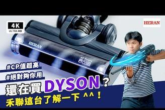 Dyson靠邊站!母親節禮物吸塵器推薦 禾聯智慧感應無線吸塵器 開箱評測 優缺點 評價、可更換電池、禾聯吸塵器、高CP吸塵器、HERAN HVC-35EP010 unboxing/review 科技狗