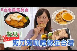 新加坡剪刀剪咖哩飯在台灣?新加坡人吃雞飯竟然最在意...?FT.Jane