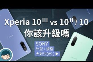 Sony Xperia 10 III vs Xperia 10 II / Xperia 10 - 你該升級嗎?(三焦段鏡頭、10fps連拍、寵物辨識、夜間模式、高通S690)【#小翔大對決】