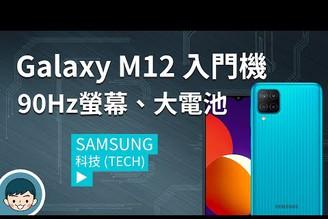 主打 90Hz 螢幕、四鏡頭、大電池!三星 Galaxy M12 入門機上市 (vs. Galaxy M11、Exynos 850、4800萬畫素)【#小翔聊手機】