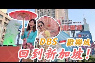 ??一秒回到新加坡?!謝謝DBS的招待~太有心啦??