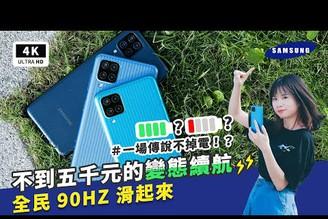 五千有找!三星便宜手機 Galaxy M12 開箱評測 優缺點 評價 90Hz螢幕、三星公務機/小孩機/長輩機 PTT、Samsung Galaxy M12 review/unboxing 科技狗