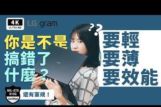 最輕薄?軍規筆電!LG gram 16Z90P 開箱評測 優缺點 評價 LG 筆記型電腦/文書筆電推薦 2021、LG gram Notebook review/unboxing 科技狗