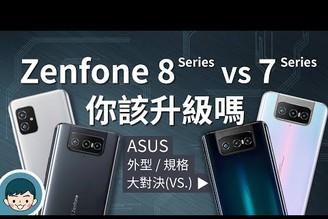 ASUS Zenfone 8 / 8 Flip vs Zenfone 7 / 7 Pro - 你該升級嗎?(單手好掌握、螢幕下指紋、IP68防水防塵、翻轉鏡頭、高通S888)【#小翔大對決】
