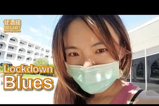 Ep188 MB餐酒館 Lockdown Blues [Highlight]4Y3M18D
