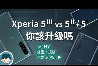 Sony Xperia 5 III vs Xperia 5 II / Xperia 5 - 你該升級嗎?(小旗艦、光學四焦段、潛望式望遠變焦鏡頭、120Hz刷新率、高通S888)【#小翔大對決】