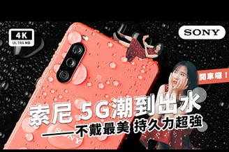 Sony Xperia 10 III 開箱評測 優缺點評價 心得 5G 防水機、小手機、索尼 Xperia 10 II、PTT、Xperia 10 III review/unboxing 科技狗
