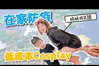 在家低成本Cosplay |猜猜我是誰?花生不爽扮怒摔相機?端午節特別企劃 #低成本cosplay