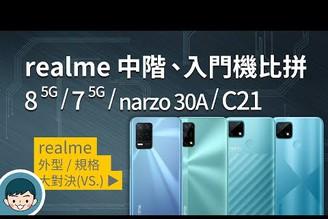 realme 中階、入門機種比拼!realme 8 5G / realme 7 5G / narzo 30A / realme C21 (6.5吋大螢幕、超大電池、夜景模式、人像模式)【#小翔大對決】