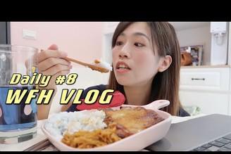 VLOG|防疫吃什麼|娘惹雞腿飯|台式麻糬|不用桿麵團的蔥肉餅|BTS套餐|台北上班族 FT.新?花園酒店