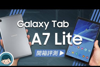 「行動生活」輕鬆帶著走!Samsung Galaxy Tab A7 Lite 開箱評測 (輕薄好掌握、8.7吋螢幕、杜比立體雙揚聲器)【#小翔評測】