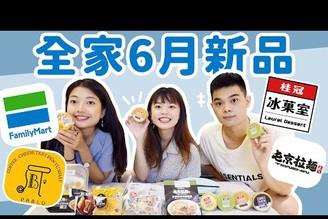 全家6月新品開箱!桂冠冰?室冰淇淋、屯京拉麵、芒果PABLO聯名好吃嗎?