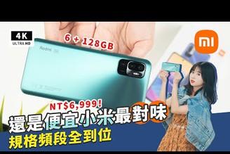 紅米Note10開箱評測優缺點分析、MIUI最佳解法大公開、Redmi Note 10 5G unboxing 最高CP值的天璣700小米手機重返榮耀!超大電量高續航、萬元不到的5G+5G雙卡雙待手機