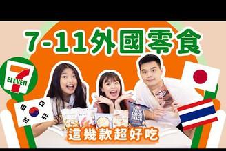 7-11 各國零食開箱??泰國韓國日本零食哪些好吃?追劇必備款就是這些!