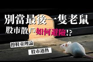 [蕾咪]3招判斷股市過熱!?投資散戶怎樣不當「最後一隻老鼠」?擦鞋童理論是什麼?