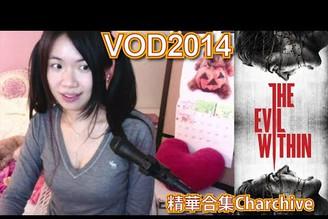 VOD 2014-10-20 ????)?The Evil Within Himechar - Day 2 邪靈入侵 邪玲入侵