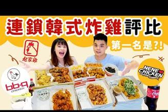 3大連鎖韓式炸雞評比?起家雞、NENECHICKEN、bb.q CHICKEN誰最好吃?