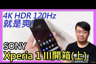 Sony Xperia 1 III開箱實測(上):4K HDR 120Hz最強螢幕+高通驍龍888旗艦性能,有顏值更要有實力!