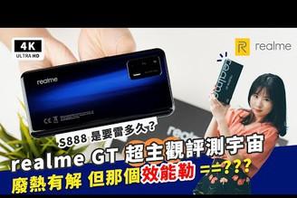 realme GT 評價 超主觀評測 開箱優缺點 高通 S888、120Hz電競遊戲手機、5G+5G雙卡雙待、真我realme UI、realme GT review/unboxing PTT 科技狗
