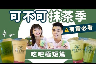 【吃吧極短篇】可不可抹茶季好喝嗎?4杯新口味全部開箱給你看??|吃吧!Dana & Una