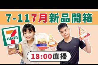 7-11 7月新品吃播?|吃吧!Dana & Una
