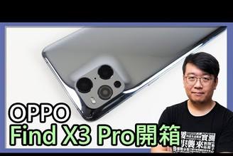 內建顯微鏡!OPPO Find X3 Pro開箱實測:「環形山」相機一體成形美背展現OPPO精湛造機工藝