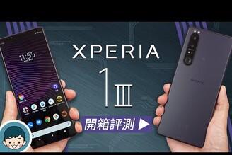 Xperia 1 系列三代同堂!Sony Xperia 1 III 開箱評測 (三鏡頭四焦段、即時物件追蹤對焦、120Hz OLED、劇院級雙喇叭、vs Xperia 1/1 II)【#小翔評測】