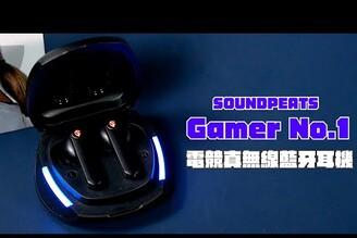 真電競真無線藍牙耳機!SOUNDPEATS Gamer No.1 開箱體驗|電競必備RGB燈、60毫秒超低延遲、強化立體聲、Avantree 迷你型藍牙5.0 USB發射器、ENC通話降噪【束褲開箱】